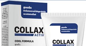Collax, ขายที่ไหน, ดีไหม, pantip, ราคา, รีวิว, คือ