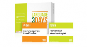 Language3Days, ราคาเท่าไร, ราคา, อาหารเสริม