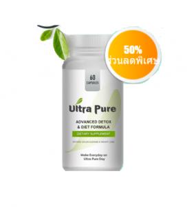 Ultra Pure, คือ, วิธีใช้, ดีไหม